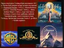 Перша кіностудія в Голлівуді була заснована в 1911 р. Пізніше були створені ч...