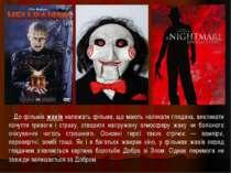 До фільмів жахів належать фільми, що мають налякати глядача, викликати почутт...