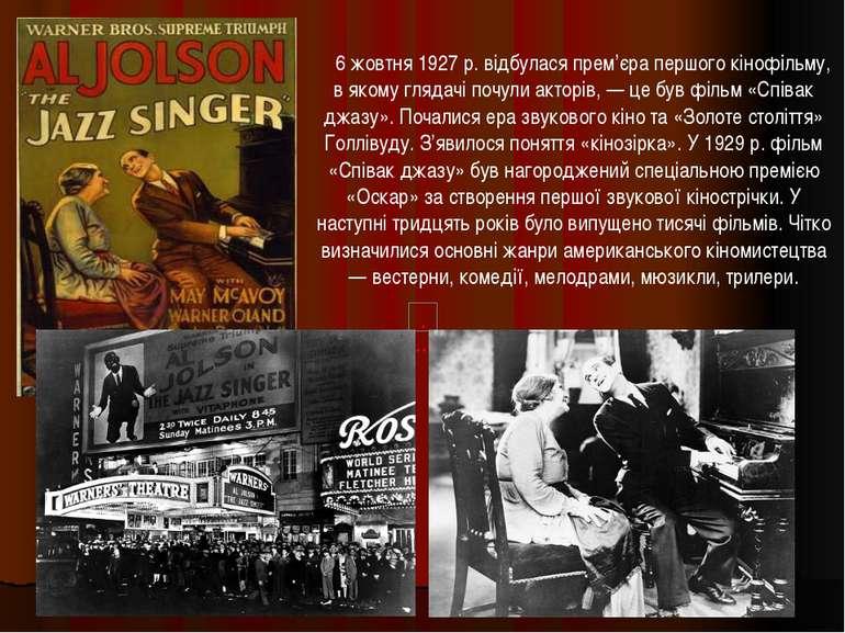 6 жовтня 1927 р. відбулася прем'єра першого кінофільму, в якому глядачі почул...