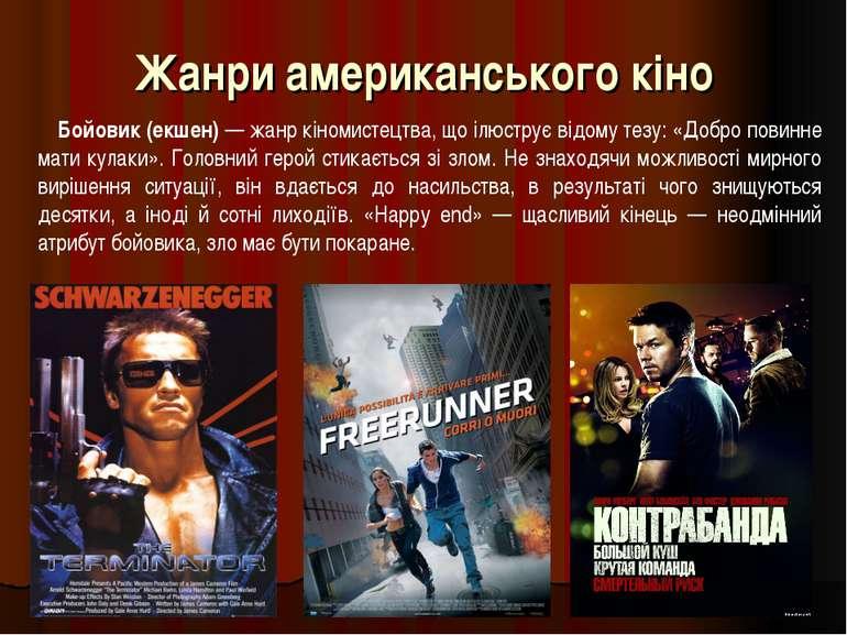 Жанри американського кіно Бойовик (екшен) — жанр кіномистецтва, що ілюструє в...