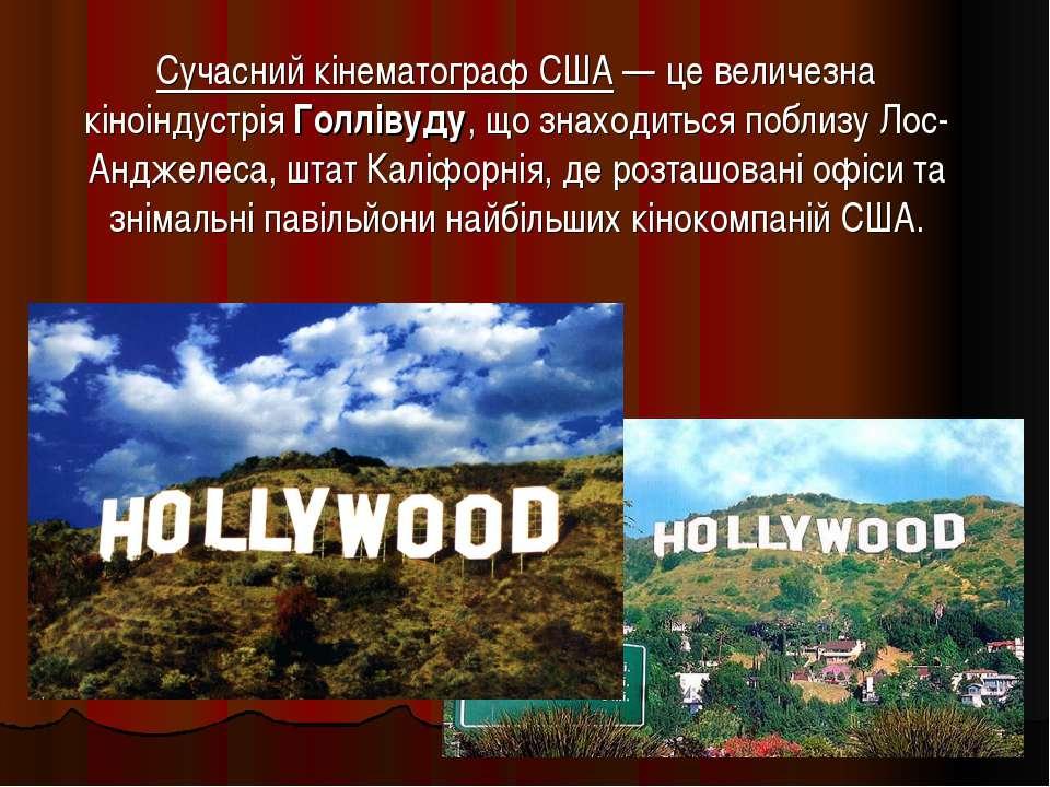 Сучасний кінематограф США — це величезна кіноіндустрія Голлівуду, що знаходит...
