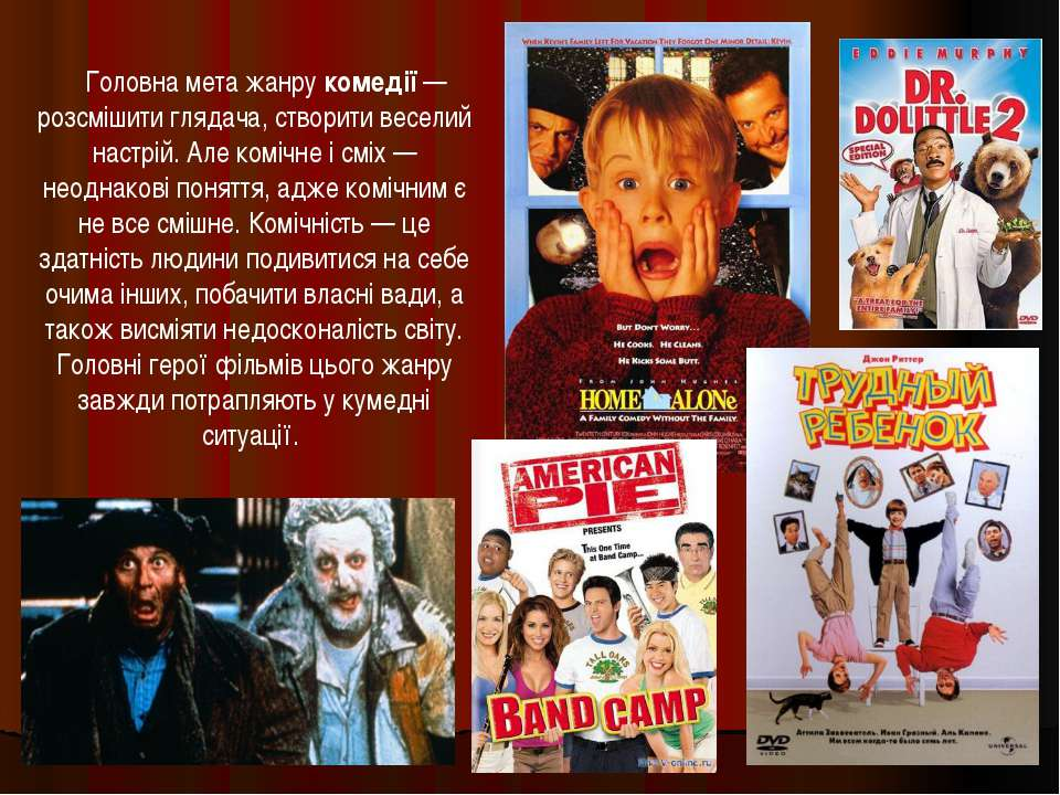 Головна мета жанру комедії — розсмішити глядача, створити веселий настрій. Ал...