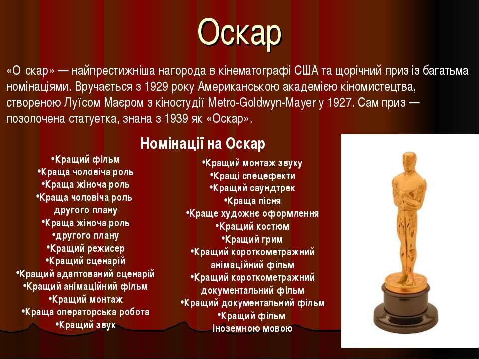 Оскар «О скар» — найпрестижніша нагорода в кінематографі США та щорічний приз...