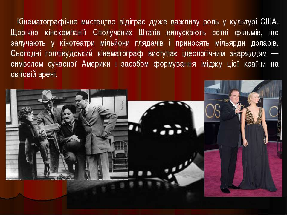 Кінематографічне мистецтво відіграє дуже важливу роль у культурі США. Щорічно...