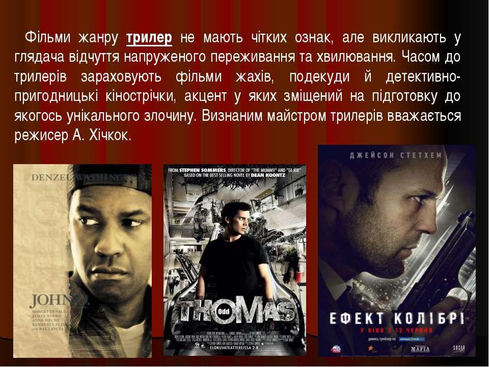 Фільми жанру трилер не мають чітких ознак, але викликають у глядача відчуття ...