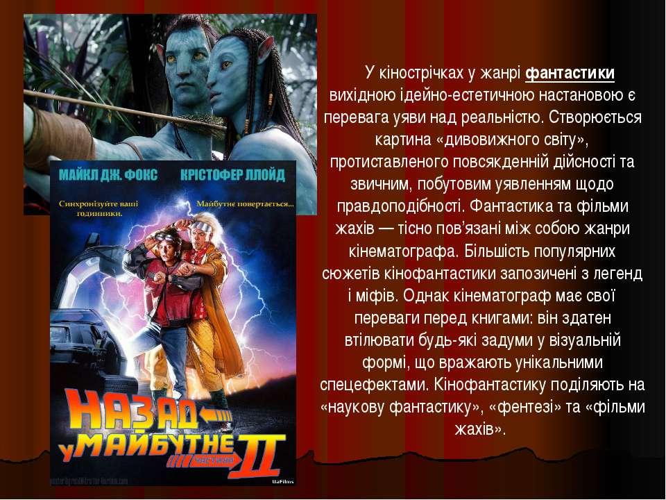 У кінострічках у жанрі фантастики вихідною ідейно-естетичною настановою є пер...