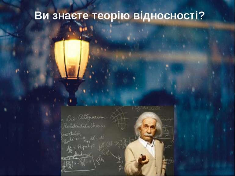 Ви знаєте теорію відносності?