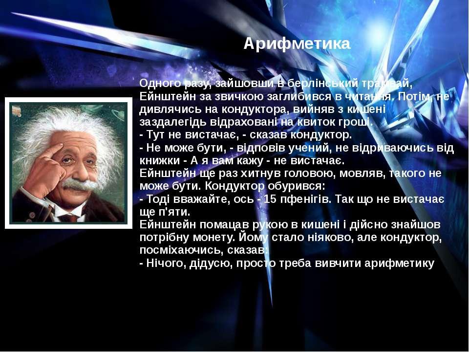 Арифметика Одного разу, зайшовши в берлінський трамвай, Ейнштейн за звичкою з...