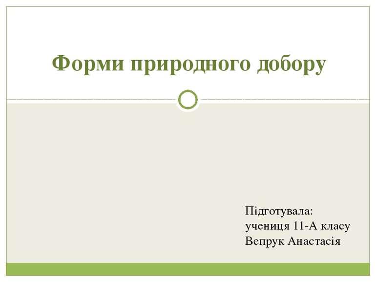 Форми природного добору Підготувала: учениця 11-А класу Вепрук Анастасія