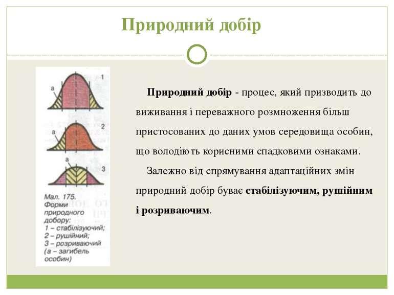 Природний добір - процес, який призводить до виживання і переважного розмноже...