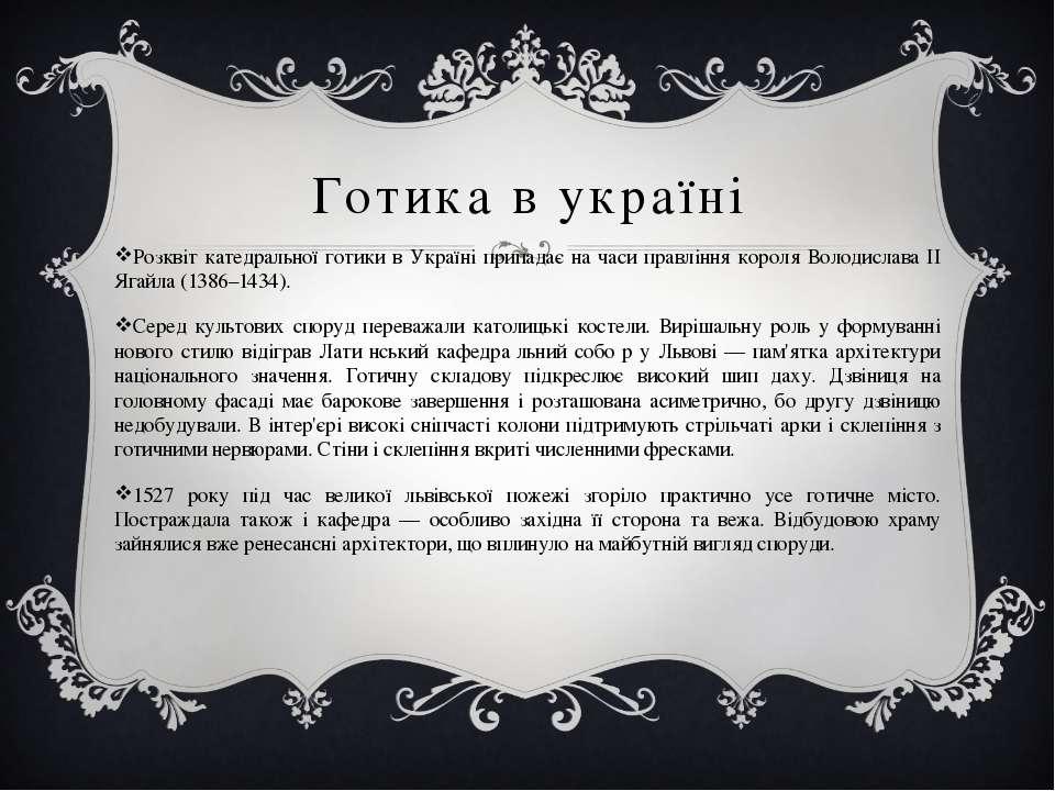 Готика в україні Розквіт катедральної готики в Україні припадає на часи правл...