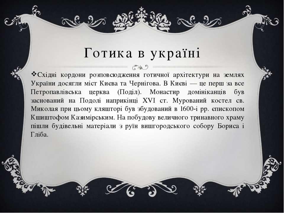 Готика в україні Східні кордони розповсюдження готичної архітектури на землях...