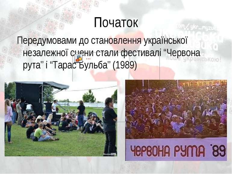 Початок Передумовами до становлення української незалежної сцени стали фестив...