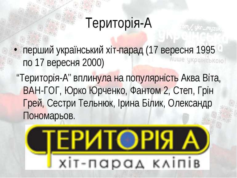 Територія-А перший український хіт-парад (17 вересня 1995 по 17 вересня 2000)...