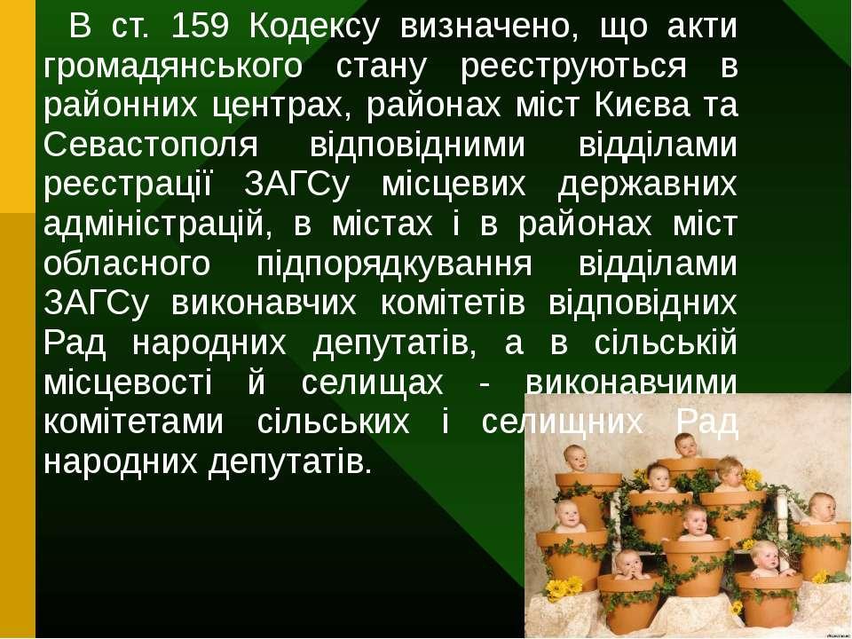 В ст. 159 Кодексу визначено, що акти громадянського стану реєструються в райо...
