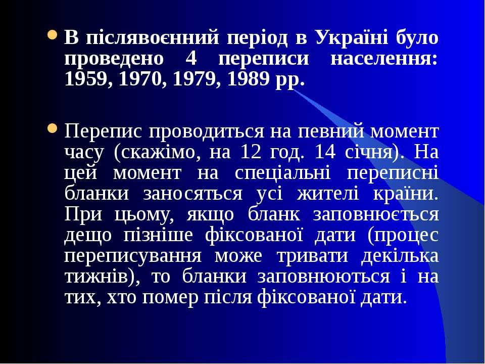 В післявоєнний період в Україні було проведено 4 переписи населення: 1959, 19...