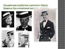 Неодмінним атрибутом сценічного образу Шевальє був солом'яний капелюх - канот...