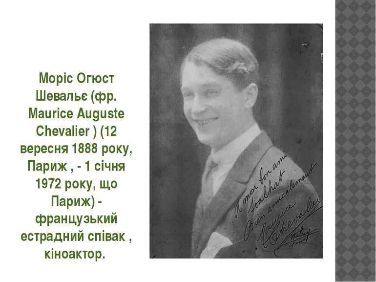 Моріс Огюст Шевальє (фр. Maurice Auguste Chevalier ) (12 вересня 1888 року, П...
