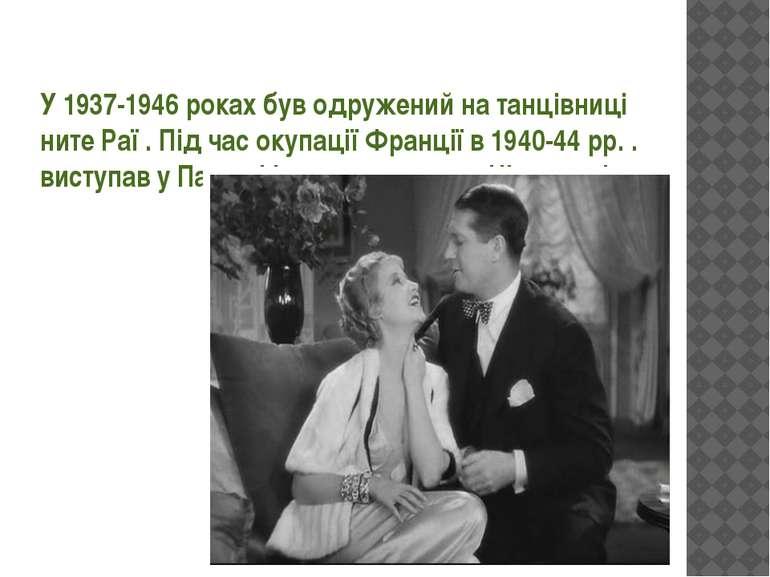У 1937-1946 роках був одружений на танцівниці ните Раї . Під час окупації Фра...
