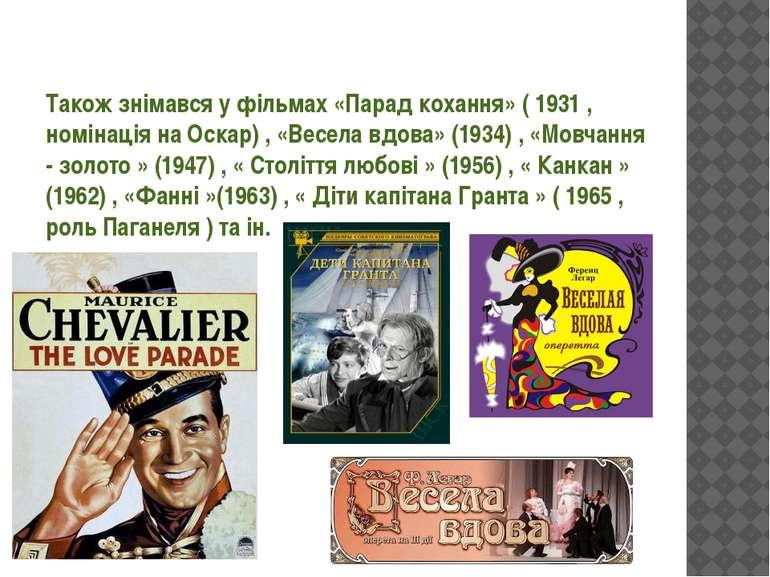 Також знімався у фільмах «Парад кохання» ( 1931 , номінація на Оскар) , «Весе...