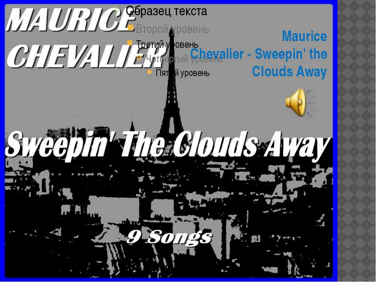 Maurice Chevalier - Sweepin' the Clouds Away