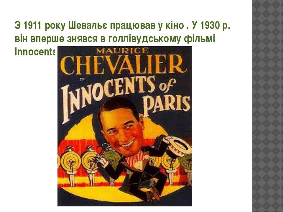З 1911 року Шевальє працював у кіно . У 1930 р. він вперше знявся в голлівудс...