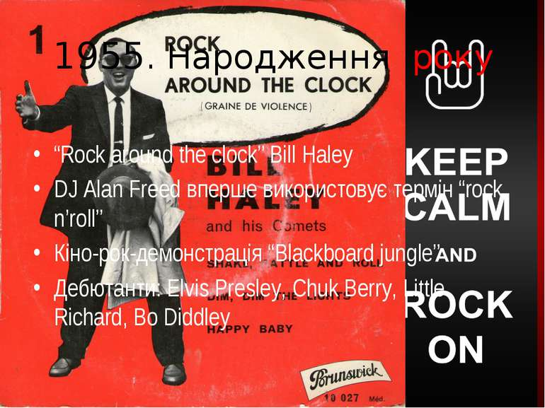 "1955. Народження року ""Rock around the clock"" Bill Haley DJ Alan Freed вперше..."
