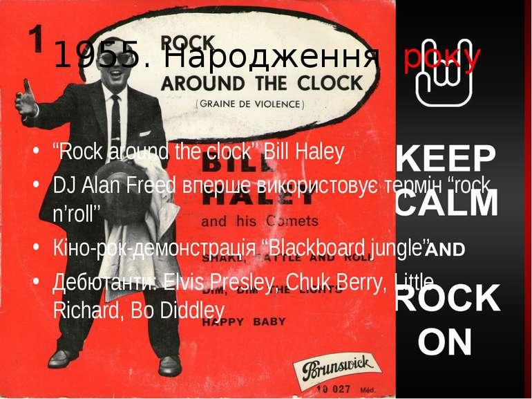 """1955. Народження року """"Rock around the clock"""" Bill Haley DJ Alan Freed вперше..."""