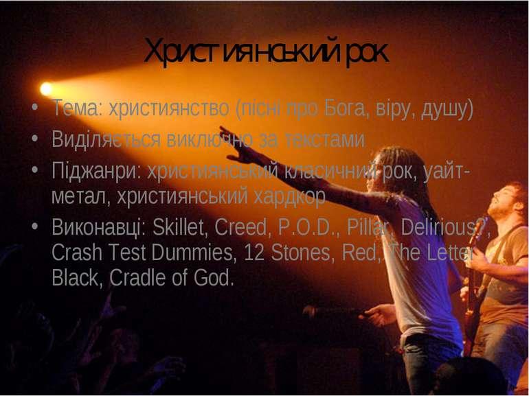 Християнський рок Тема: християнство (пісні про Бога, віру, душу) Виділяється...