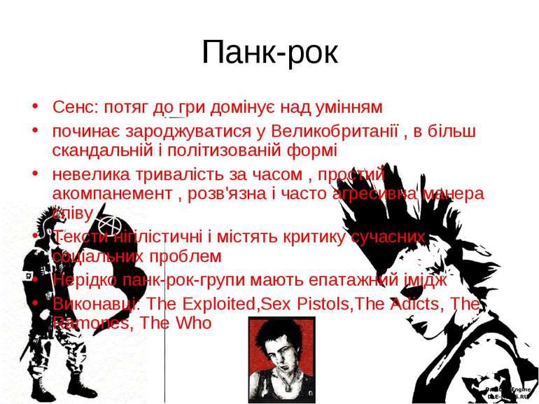 Панк-рок Сенс: потяг до гри домінує над умінням починає зароджуватися у Велик...
