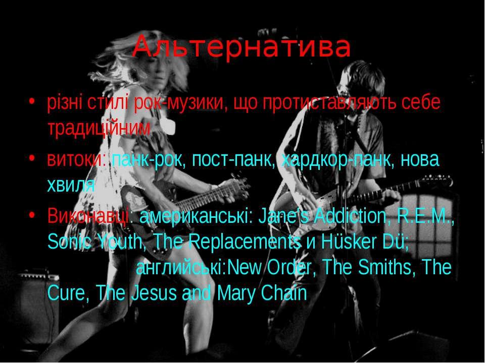 Альтернатива різні стилі рок-музики, що протиставляють себе традиційним виток...