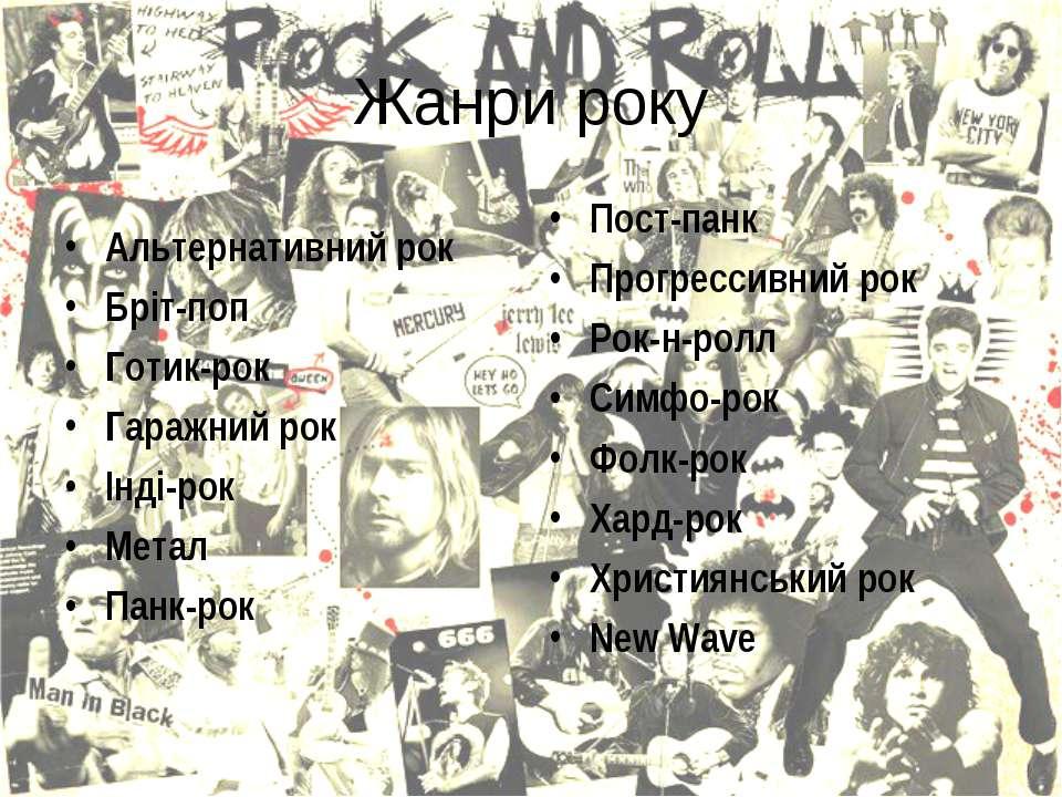 Жанри року Альтернативний рок Бріт-поп Готик-рок Гаражний рок Інді-рок Метал ...