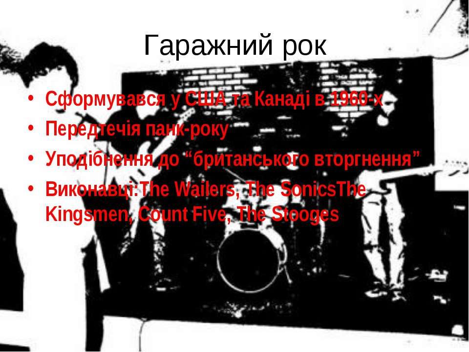 Гаражний рок Сформувався у США та Канаді в 1960-х Передтечія панк-року Уподіб...