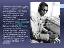 Рей Чарлз є власником одного з найбільш упізнаваних голосів у світовій музиці...