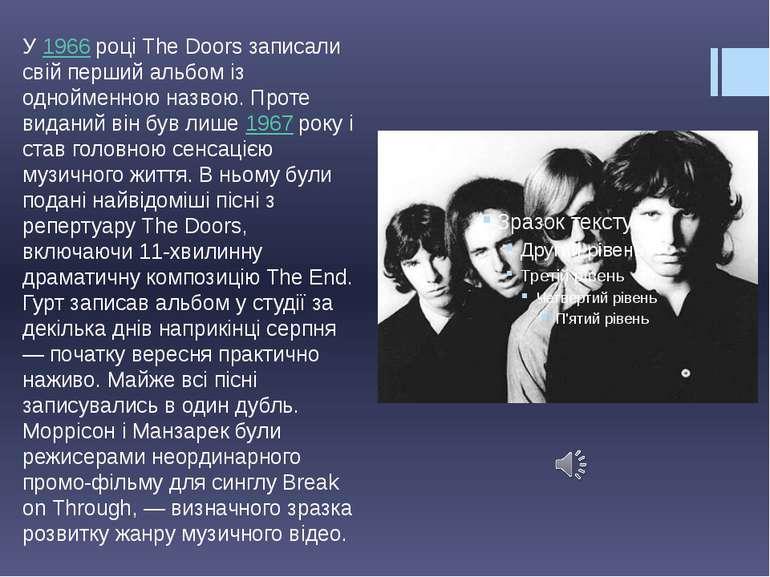 У1966році The Doors записали свій перший альбом із однойменною назвою. Прот...