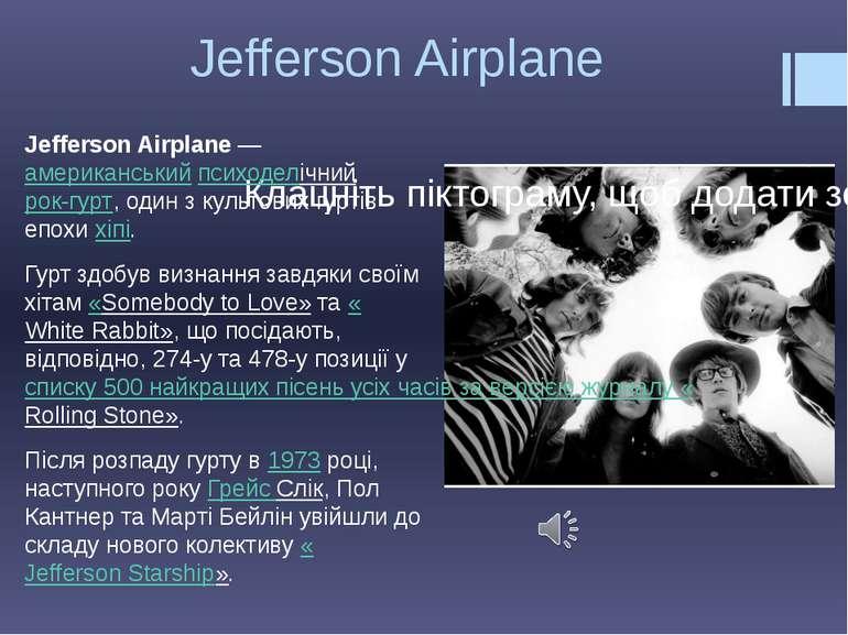 Jefferson Airplane Jefferson Airplane—американськийпсиходелічнийрок-гурт,...