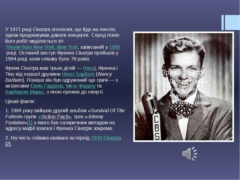У 1971 році Сінатра оголосив, що йде на пенсію, однак продовжував давати конц...