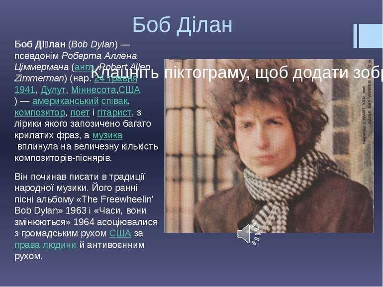Боб Ділан Боб Ді лан(Bob Dylan)— псевдонімРоберта Аллена Ціммермана(англ....