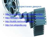Список використаних джерел: http://myukraine.info/uk/culture/art/film/ http:/...