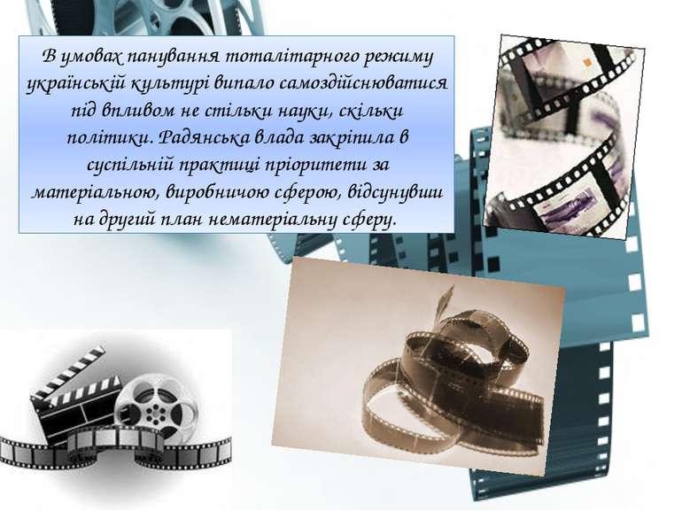 В умовах панування тоталітарного режиму українській культурі випало самоздійс...