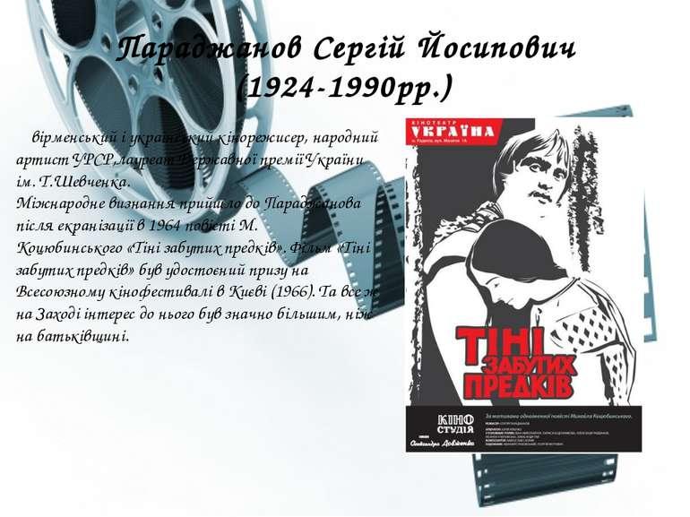 Параджанов Сергій Йосипович (1924-1990рр.) вірменський і українськийкінореж...