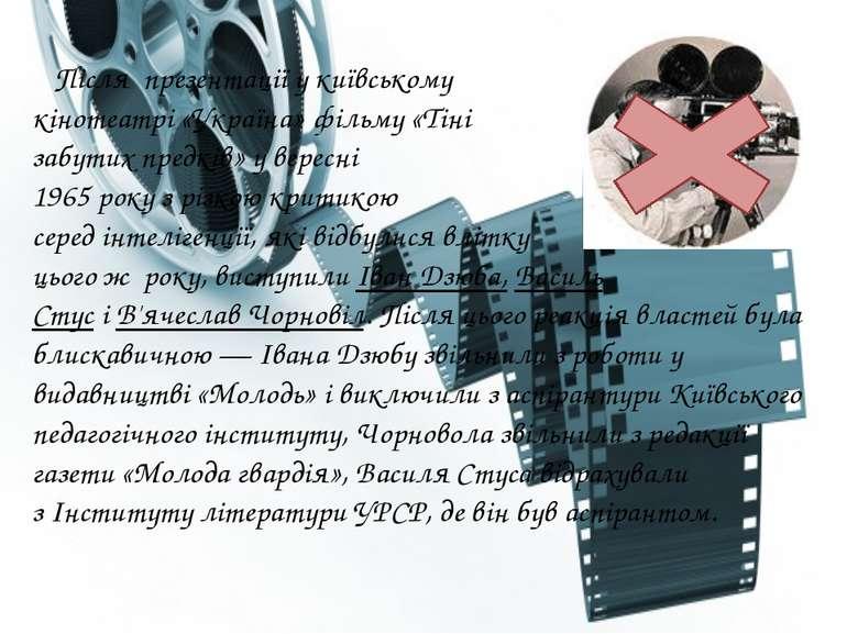 Після презентації у київському кінотеатрі «Україна» фільму «Тіні забутих пред...