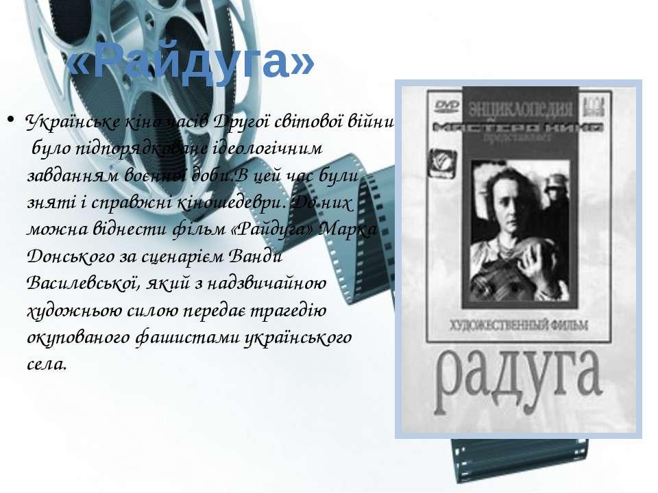 Українське кіно часів Другої світової війни було підпорядковане ідеологічним ...