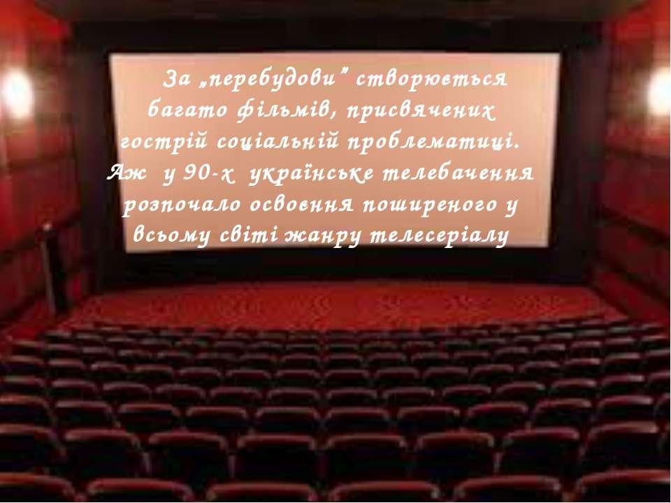 """За """"перебудови"""" створюється багато фільмів, присвячених гострій соціальній пр..."""
