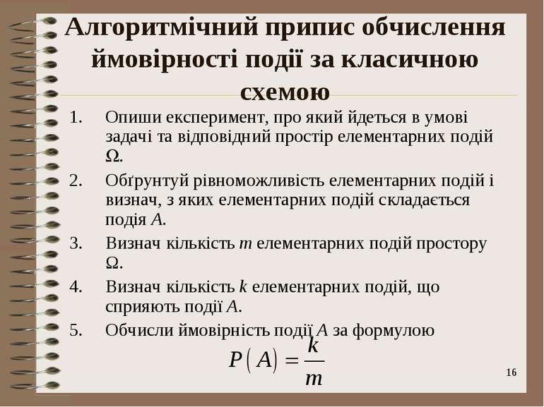 * Алгоритмічний припис обчислення ймовірності події за класичною схемою Опиши...