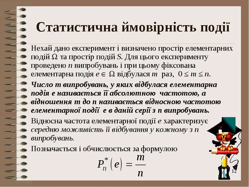 * Статистична ймовірність події Нехай дано експеримент і визначено простір ел...