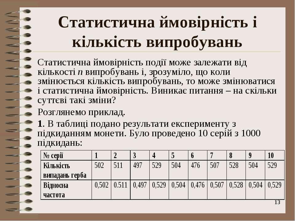 * Статистична ймовірність і кількість випробувань Статистична ймовірність под...