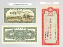 1000 юаней 1949 року 1 млн. юаней