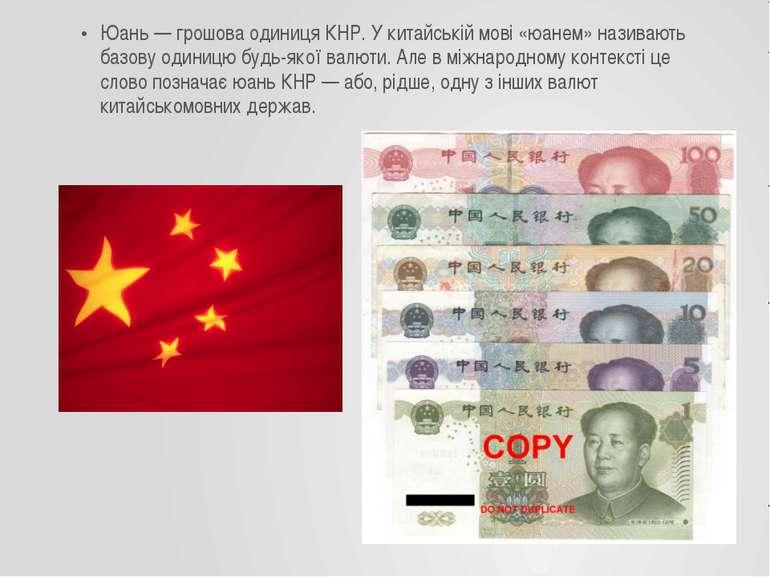 Юань — грошова одиниця КНР. У китайській мові «юанем» називають базову одиниц...