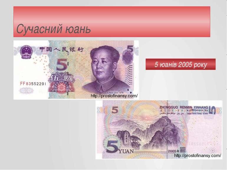 Сучасний юань 5 юанів 2005 року